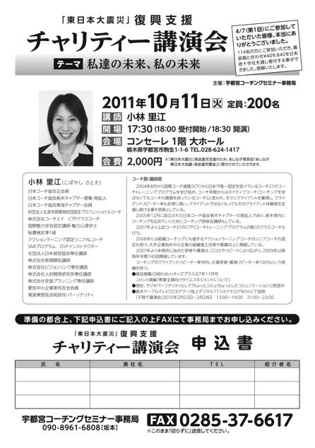 """「東日本大震災」被災地復興支援チャリティー講演会 """"私達の未来、私の未来"""""""