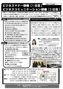新入社員研修in栃木_2016年度告知
