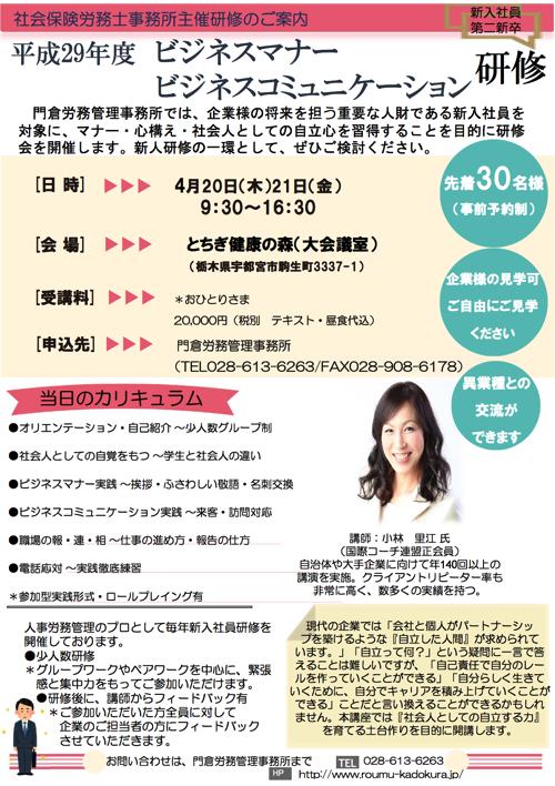 新入社員&第二新卒 ビジネスマナー・コミュニケーション研修