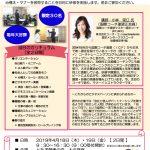 【2019/4/18・19開催】ビジネスマナー・コミュニケーション研修